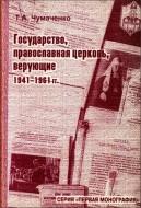 Татьяна Чумаченко - Государство - православная церковь - верующие - 1941-1961