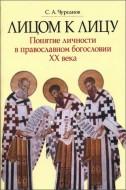 Сергей Чурсанов - Лицом к лицу - Понятие личности в православном богословии XX века