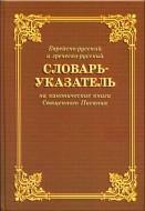 Еврейско-русский и греческо-русский словарь-указатель Цыганкова