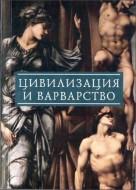 Цивилизация и варварство 2 - парадоксы победы цивилизации над варварством