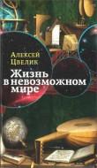 Цвелик Алексей - Жизнь в невозможном мире: Краткий курс физики для лириков