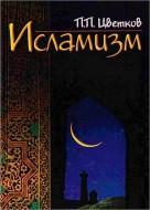 Павел Павлович Цветков - Исламизм: В 2 книгах