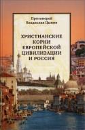 Протоиерей Цыпин Владислав - Христианские корни европейской цивилизации и Россия