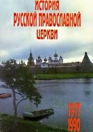 Цыпин В. История Русской Православной Церкви 1917 - 1990