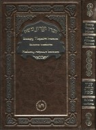Зихру Тора Моше - Законы Шабата - Рабейну Авраам Данциг