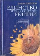 Данилов Андрей - Единство и многообразие религии. Аналитическое религиоведение и теология диалога