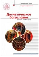протоиерей Олег Давыденков - Догматическое богословие - учебник бакалавра