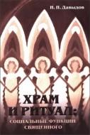 Иван Павлович Давыдов - Храм и ритуал: социальные функции священного