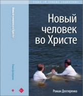 Роман Дехтяренко - Новый человек во Христе