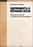 Роман Дехтяренко - Одержимость и  изгнание бесов