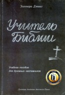 Элеонора Дэниил – Учитель Библии - Учебное пособие для духовных наставников