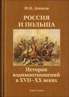 Юрий Николаевич Денисов - Россия и Польша: История взаимоотношений в XVII—XX веках