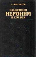 Диесперов - Блаженный Иероним и его век