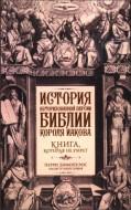 Перри Димопулос - История авторизованной версии Библии короля Иакова - 1611 - Книга, которая не умрет