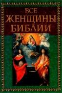 Дин Эдит - Все женщины Библии