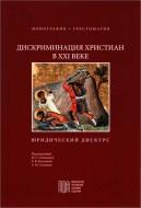 Дискриминация христиан в XXI веке - юридический дискурс - Монография - Хрестоматия