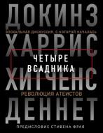 Ричард Докинз - Четыре всадника: Докинз,Харрис, Хитченс, Деннет