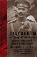 Документы по Делу об убийстве представителей Дома Романовых на Урале в 1918 г