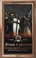 Александр Доманин - Мечом и крестом - история духовно-рыцарских орденов Средневековья