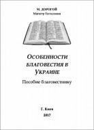 Михаил Дорогой - Особенности благовестия в Украине