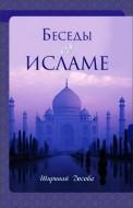 Досова Ширинай - Беседы об исламе