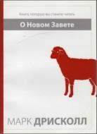 Марк Дрисколл - O Новом Завете