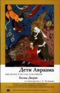 Халид Дюран - Дети Авраама - Введение в ислам для евреев