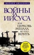 Войны за Иисуса - Филипп Дженкинс