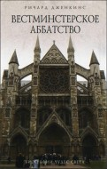 Ричард Дженкинс - Вестминстерское аббатство