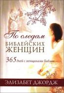 Элизабет Джордж - По следам библейских женщин - 365 дней с женщинами Библии