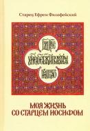 Старец Ефрем Филофейский - Моя жизнь со Старцем Иосифом