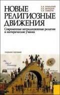 Евгений Эгильский - Новые религиозные движения - Современные нетрадиционные религии и  эзотерические учения