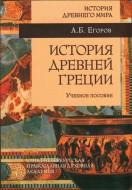 Егоров Алексей - История Древней Греции