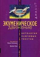 Экуменическое движение - Антология ключевых текстов