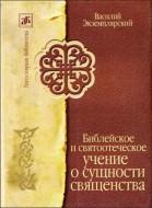 Экземплярский Василий - Библейское и святоотеческое учение о сущности священства