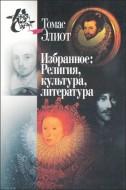 Томас Элиот – Избранное: Религия, культура, литература