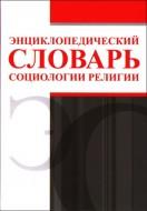 Энциклопедический словарь социологии религии