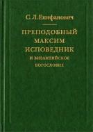 Епифанович - Преподобный Максим Исповедник и византийское богословие