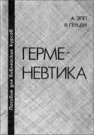 Эпп - Герцен - Герменевтика