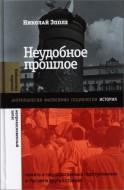 Николай Эппле - Неудобное прошлое: память о государственных преступлениях в России и других странах