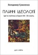 Єрмоленко - Плинні ідеології