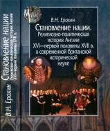 Владимир Николаевич Ерохин - Становление нации