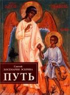 Святой Хосемария Эскрива - Путь