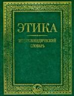 Этика – Энциклопедический словарь