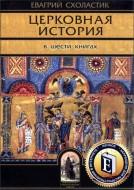 Евагрий Схоластик - Церковная история - Книги I—VI