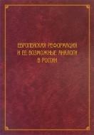 Европейская Реформация и ее возможные аналоги в России