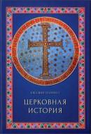 Епископ Евсевий Памфил - Церковная история