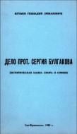 Эйкалович - Дело прот. Сергия Булгакова