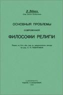 Эйкенъ - Основныя проблемы современной философіи религіи