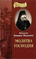 Митрополит Вениамин (Федченков) - Молитва Господня